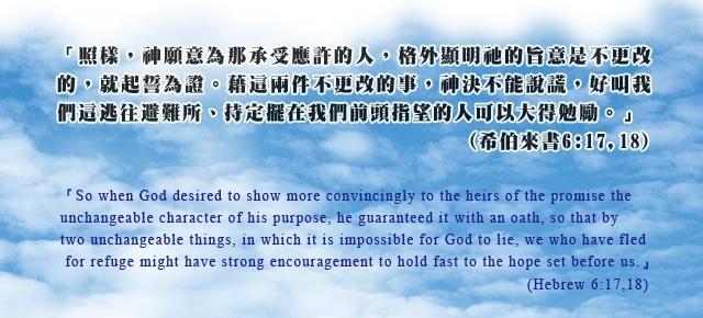 聖約的應許是神永不更改的旨意